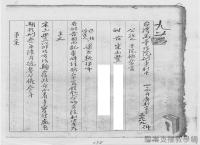 民國38 年以後臺灣政治發展>戒嚴體制的建立>刑法第100條