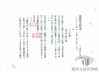 民國38 年以後臺灣政治發展>戒嚴體制的建立>動員戡亂時期國家安全法