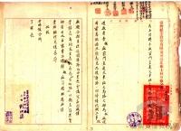 民國34年至70年臺灣經濟發展>重振臺灣經濟>造紙產業