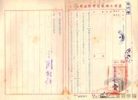 民國34年至70年臺灣經濟發展>重振臺灣經濟>臺灣工礦股份有限公司