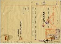 民國34年至70年臺灣經濟發展>重振臺灣經濟>臺灣土地銀行的成立