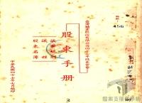 民國34年至70年臺灣經濟發展>重振臺灣經濟>糖業發展