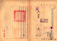 民國34年至70年臺灣經濟發展/重振臺灣經濟/減輕農民地租壓力
