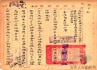 民國34年至70年臺灣經濟發展>重振臺灣經濟>減輕農民地租壓力