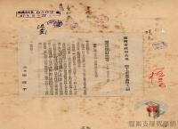 民國34年至70年臺灣經濟發展>重振臺灣經濟>統一發票的創設