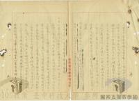 民國34年至70年臺灣經濟發展>重振臺灣經濟>水產事業