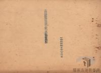 民國34年至70年臺灣經濟發展/重振臺灣經濟/機械公司