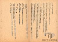 民國34年至70年臺灣經濟發展>重振臺灣經濟>機械公司