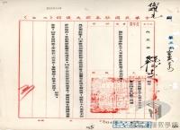 民國34年至70年臺灣經濟發展/產業轉型/聯合國亞洲暨遠東經濟委員會
