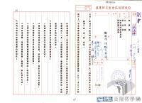 民國34年至70年臺灣經濟發展>產業轉型>第一次石油危機