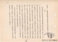民國34年至70年臺灣經濟發展/推動大型工程/設立加工出口區
