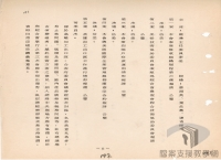 民國34年至70年臺灣經濟發展>推動大型工程>設立加工出口區
