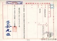 民國34年至70年臺灣經濟發展>推動大型工程>加工出口區業務延攬