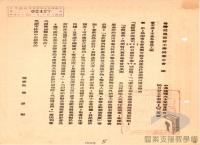 民國34年至70年臺灣經濟發展>推動大型工程>發展精密儀器