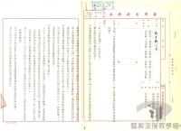 民國34年至70年臺灣經濟發展>產業轉型>省營事業長中程計畫