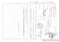民國34年至70年臺灣經濟發展>推動大型工程>鐵路電氣化