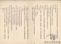 民國34年至70年臺灣經濟發展>產業轉型>國家六年經建計畫
