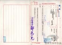 民國34年至70年臺灣經濟發展/推動大型工程/十年經建計畫