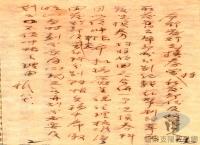 民國34年至70年臺灣經濟發展>日本投降與遷臺初期的經濟問題>發行新臺幣
