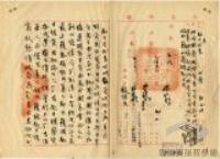 民國34年至70年臺灣經濟發展>日本投降與遷臺初期的經濟問題>臺灣對日貿易