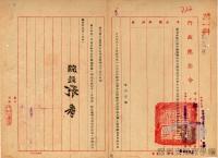 民國34年至70年臺灣經濟發展>日本投降與遷臺初期的經濟問題>難民收容及其影響