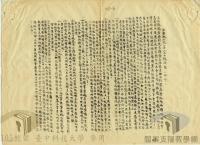 民國34年至70年臺灣經濟發展>日本投降與遷臺初期的經濟問題>物價膨脹