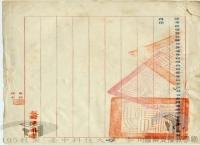 民國34年至70年臺灣經濟發展>日本投降與遷臺初期的經濟問題>龐大軍事支出
