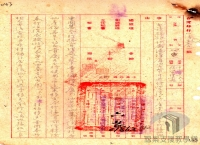 民國34年至70年臺灣經濟發展>日本投降與遷臺初期的經濟問題>金融機構效能不彰