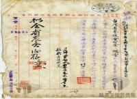 民國34年至70年臺灣經濟發展/日本投降與遷臺初期的經濟問題/金融機構效能不彰