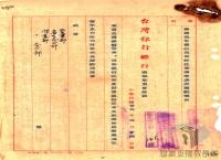 民國34年至70年臺灣經濟發展>日本投降與遷臺初期的經濟問題>改組臺灣銀行