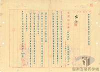 民國34年至70年臺灣經濟發展>日本投降與遷臺初期的經濟問題>發行臺幣兌換券(舊臺幣)