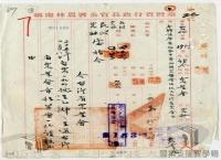 民國34年至70年臺灣經濟發展/重振臺灣經濟/加強農會功能