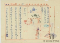 民國34年至70年臺灣經濟發展>推動貿易>未稅洋菸酒及專賣利益補充辦法