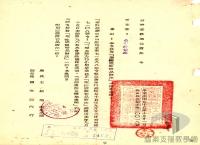民國34年至70年臺灣經濟發展/重振臺灣經濟/遏阻中國大陸商品入臺