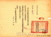 民國34年至70年臺灣經濟發展>重振臺灣經濟>遏阻中國大陸商品入臺