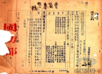 民國34年至70年臺灣經濟發展>重振臺灣經濟>輔導國軍就業