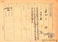 民國34年至70年臺灣經濟發展/重振臺灣經濟/清算與標售日產