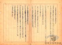 民國34年至70年臺灣經濟發展>重振臺灣經濟>清算與標售日產