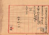民國34年至70年臺灣經濟發展/重振臺灣經濟/水泥產業