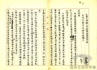 民國34年至70年臺灣經濟發展>推動貿易>美人在臺投資