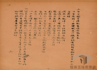 民國34年至70年臺灣經濟發展/推動貿易/日本在臺投資