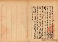 民國34年至70年臺灣經濟發展>推動貿易>日本在臺投資