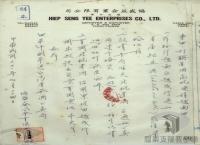 民國34年至70年臺灣經濟發展>推動貿易>與南越貿易情形