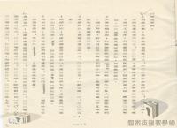民國34年至70年臺灣經濟發展>推動貿易>中沙經濟合作