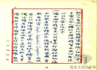 民國34年至70年臺灣經濟發展/推動貿易/味精運菲案