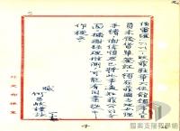 民國34年至70年臺灣經濟發展>推動貿易>味精運菲案