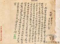民國34年至70年臺灣經濟發展/推動貿易/關稅及貿易協定擬加約國減稅談判