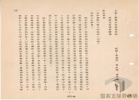 民國34年至70年臺灣經濟發展/推動貿易/食品工廠的建設