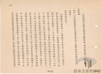 民國34年至70年臺灣經濟發展>推動貿易>食品工廠的建設