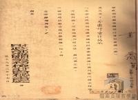 民國34年至70年臺灣經濟發展/推動貿易/改進海關業務